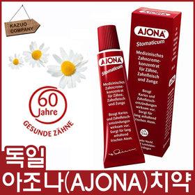kdr-Ajona-Stomatikum-Toothpaste-25ml